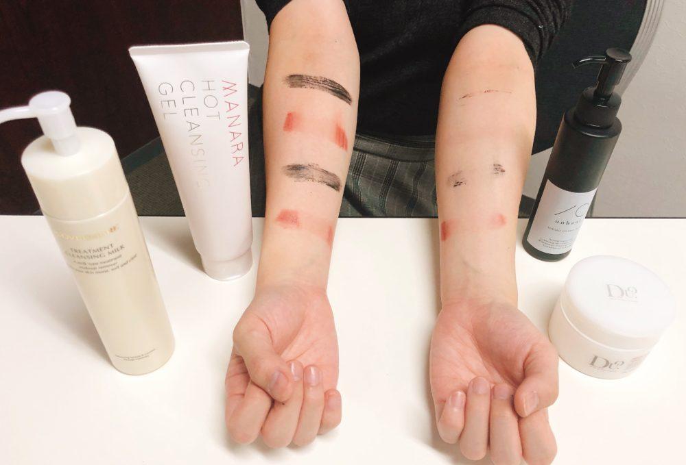 両腕の4種のクレンジング液の比較