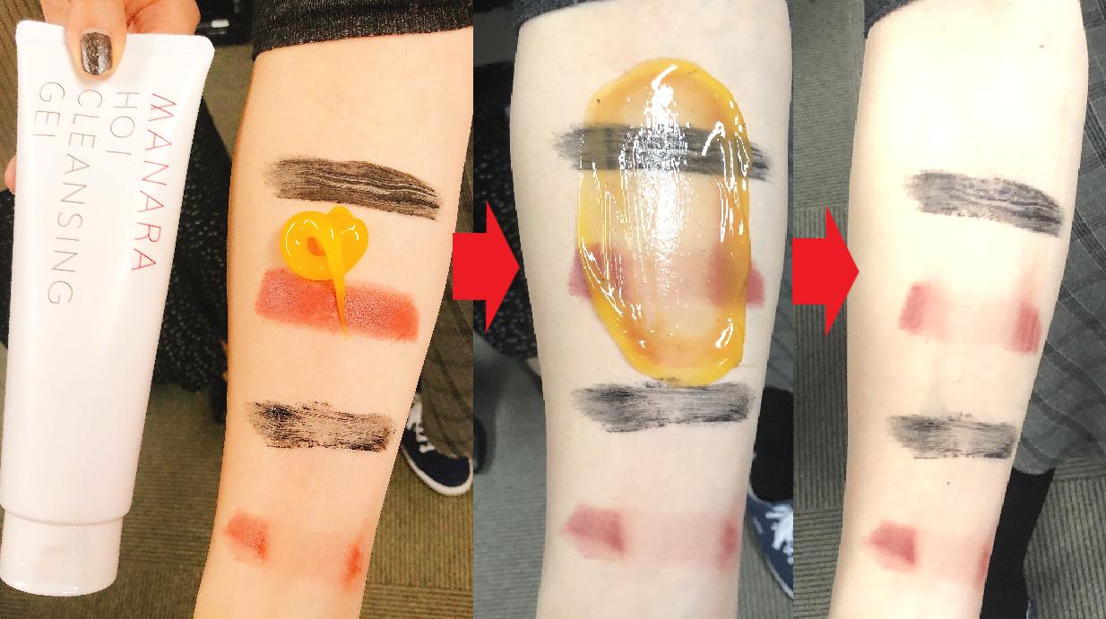 腕の肌にジェルタイプのクレンジング液を付けて洗浄力の比較