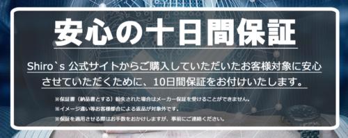Shiro's公式サイトの安心の十日間保証