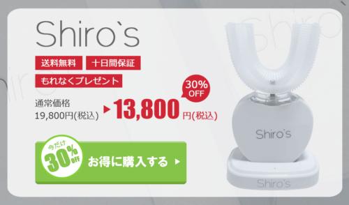 shiro's(シローズ)ホワイトニングの値段13,800円