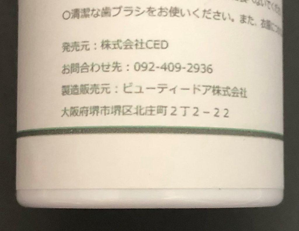 shiro's(シローズ)ホワイトニングの泡ハミガキの販売元の表記