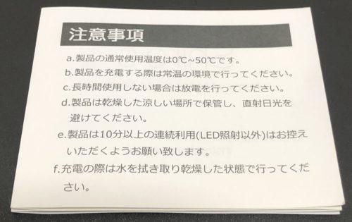 shiro's(シローズ)ホワイトニングの注意事項の紙