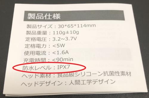 shiro's(シローズ)ホワイトニングの製品仕様の欄の防水レベルのところを赤丸