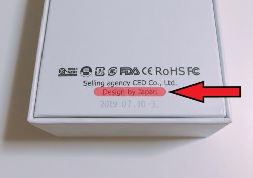 shiro's(シローズ)箱の裏に書いてあるDesign by japanを矢印で指している