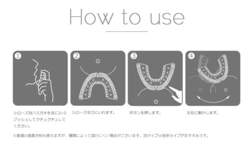 シローズホワイトニング本体の舌磨きの使い方