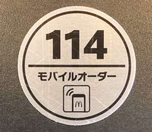 マクドナルドのモバイルオーダーの番号