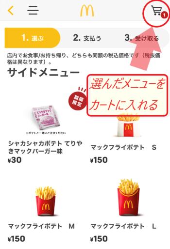 マック モバイルオーダーのアプリの注文画面