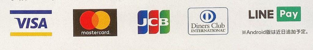 ビザ、マスタカード、JCBカード、LINE Payのロゴ