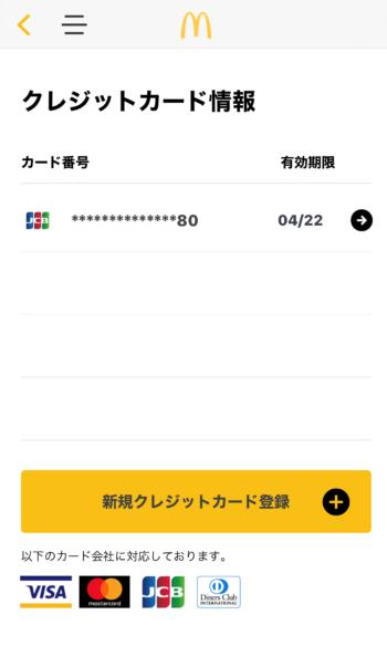 マック モバイルオーダーのアプリのマイページ画面