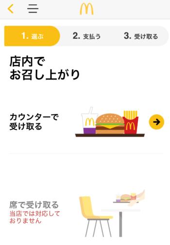 マックのモバイルオーダーのアプリ画面