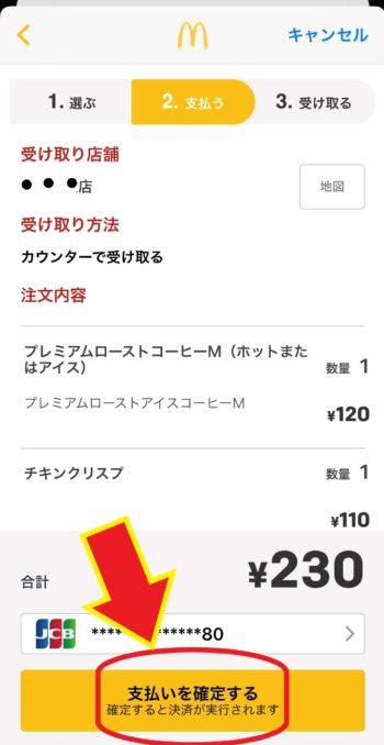 マックのモバイルオーダーのアプリの支払い画面