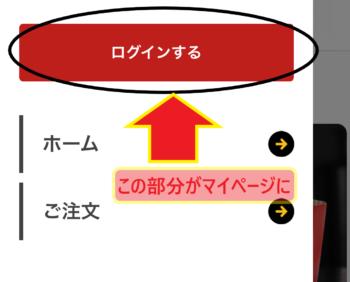 マクドナルドのモバイルオーダーのログインボタンがマイページボタンに変わる事を指している