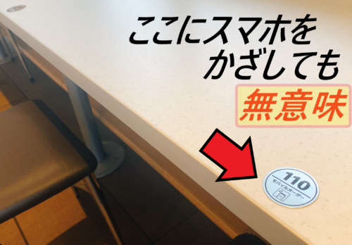 マックのテーブルにモバイルオーダーのシールを指して、ここにスマホをかざしても無意味