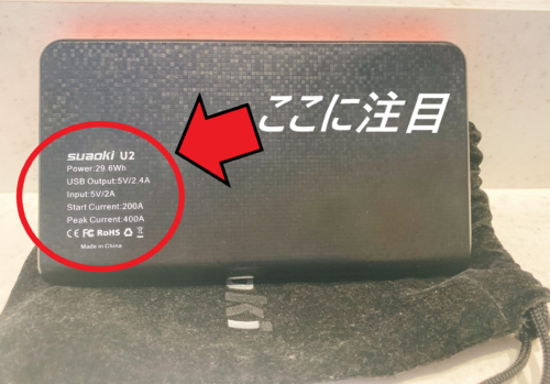 『suaoki U2』のモバイルバッテリーの製品仕様のところに円でかっこて矢印「ここに注目」