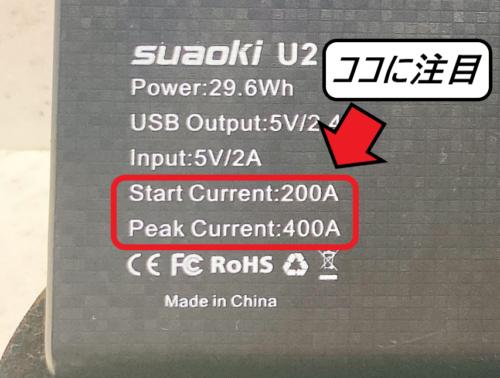 『suaoki U2』のモバイルバッテリージャンプスターターの製品仕様のところに○矢印でココに注目